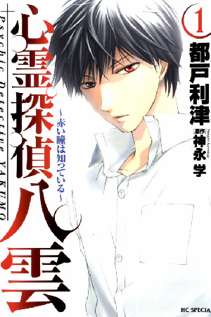 Shinrei Tantei Yakumo Akai Hitomi Wa Shitteiru