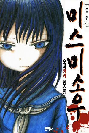 Image result for misumisou cover