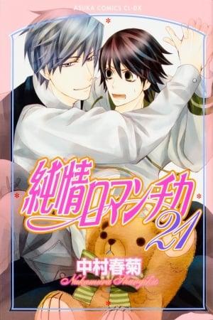 love stage anime online sub español