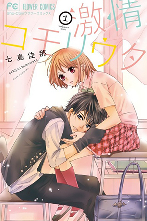 perfect girl anime folge 1 german