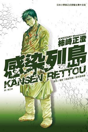Kết quả hình ảnh cho Kansen Rettou - Kakizaki Masasumi