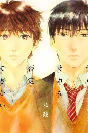 Shiranu wa omae bakari online dating