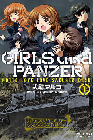 Girls und Panzer: Motto Love Love Sakusen desu!