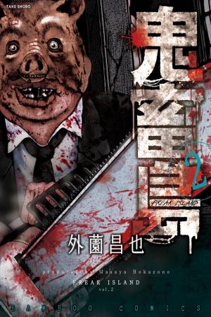 Resultado de imagen para FREAK ISLAND manga