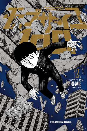 Mob Psycho 100 Anthology