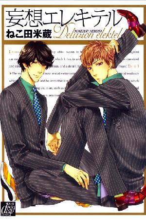 Junjou Romantica Manga Pdf