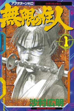 blade of the immortal torrent