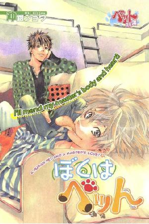 Image result for I'm A Pet manga