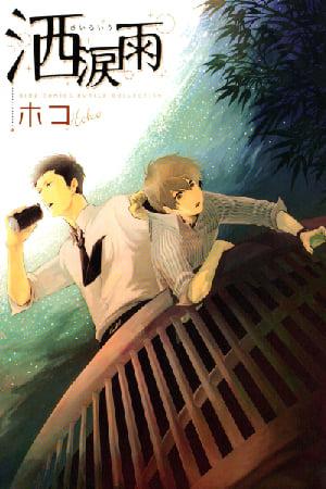 Image result for Sairuiu manga