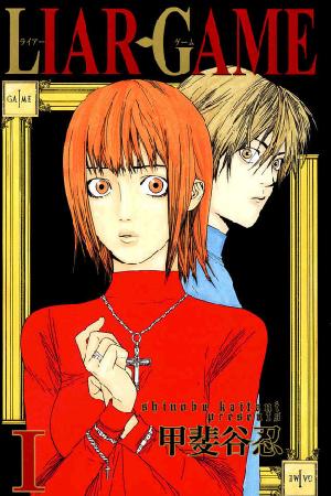 Liar Game Manga Pdf