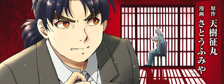 37 Year Old Kindaichi Hajime Case Files