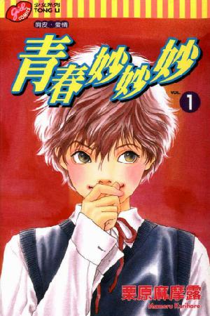 parents at seventeen manga
